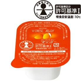 ニュートリー株式会社ブイ・クレス ゼリーカップマンゴー味 75g×30カップ入×3箱セット【特別用途食品(嚥下困難者用食品)】(商品到着までに7日前後かかる場合がございます)(この商品は御注文後のキャンセルができません)