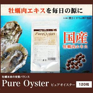 ドラッグピュア ピュアオイスター 120粒海のミネラルたっぷりの牡蠣肉エキス粒【201503_au】