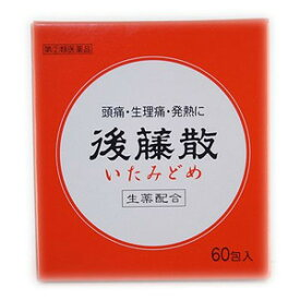 【第(2)類医薬品】うすき製薬株式会社後藤散 60包×3