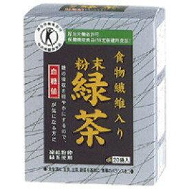 【特定保健用食品の粉末緑茶です】粉末緑茶7.5g×20包【北海道・沖縄は別途送料必要】