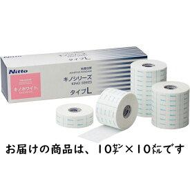日東電工屈曲部へも貼りやすいソフトな不織布粘着包帯 キノホワイト 長箱包装(L) 【品番:B5110L】 10cm×10m×3巻セット(発送までに7〜10日かかります・ご注文後のキャンセルは出来ません)