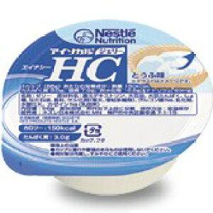 ネスレゼリー状補助栄養食アイソカル・ジェリーHC 150kcal/66g (2ケース48カップ) とうふ味66g×96個(4ケース)(発送までに7〜10日かかります・ご注文後のキャンセルは出来ません)