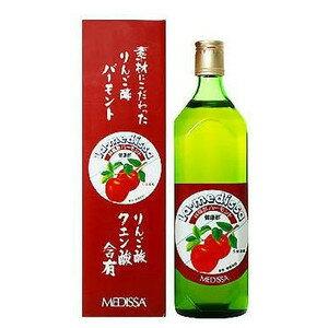 ラ・メディッサリンゴ酢バーモント 700ml【北海道・沖縄は別途送料必要】