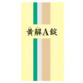【第2類医薬品】一元製薬一元 黄解A (黄連解毒湯) 1000錠