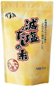 【お買い物マラソン開催中!】株式会社マルハチ村松減塩だしの素500g × 10【JAPITALFOODS】(ご注文後のキャンセルは出来ません)