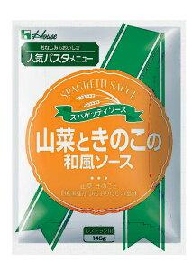 【フレッシュアップ品】ハウス食品株式会社スパゲッティソース山菜ときのこの和風ソース 145g×10入×3(発送までに7〜10日かかります・ご注文後のキャンセルは出来ません)