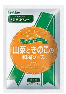 【フレッシュアップ品】ハウス食品株式会社スパゲッティソース山菜ときのこの和風ソース 1kg×6入(発送までに7〜10日かかります・ご注文後のキャンセルは出来ません)
