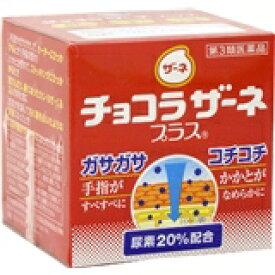 【第3類医薬品】エーザイ株式会社チョコラザーネプラス 60g【北海道・沖縄は別途送料必要】