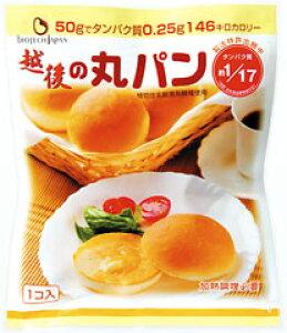 株式会社バイオテックジャパン越後の丸パン 1個入り×20袋×5個セット〜植物性乳酸菌発酵熟成・たんぱく質を大幅に低減〜(発送までに7〜10日かかります・ご注文後のキャンセルは出来ま