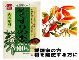 株式会社杉食 健康フーズ めぐすりの木茶3g×30包×3個【北海道・沖縄は別途送料必要】