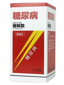 【第2類医薬品】糖尿病の漢方薬◆麻耶堂製薬の糖解錠 370錠