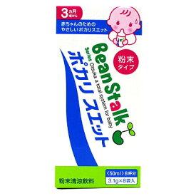 大塚製薬ビーンスターク ポカリスエット パウダー8袋入(1箱)×24赤ちゃんのためのポカリスエット