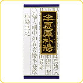 【第2類医薬品】【お得!】クラシエ「クラシエ」漢方半夏厚朴湯エキス顆粒135包(45包×3)