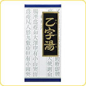 【第2類医薬品】クラシエ乙字湯エキス顆粒 135包(45包×3)(おつじとう・オツジトウ)