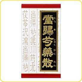 【第2類医薬品】旧カネボウ・カネボウ薬品クラシエクラシエ当帰芍薬散錠540錠(180錠×3)【とうきしゃくやくさんりょう】