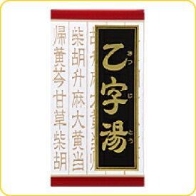 【第2類医薬品】クラシエ乙字湯エキス錠クラシエ540錠(180錠×3)