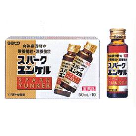 【第2類医薬品】佐藤製薬スパークユンケル 50ml×30本入