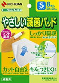 ニチバン やさしいシリーズ 滅菌パッドSサイズ【北海道・沖縄は別途送料必要】
