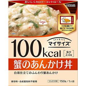 大塚食品株式会社 マイサイズ 100kcal蟹のあんかけ丼 150g<どんぶりの素><低カロリー食品>【北海道・沖縄は別途送料必要】
