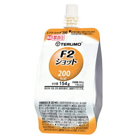テルモテルミールエフツーショット(F2ショット)200kcal・200g(FF-Y02CP・ヨーグルト味)24個入(従来品チアーパックタイプ)(発送までに7〜10日かかります・ご注文後のキャンセルは出来ません)