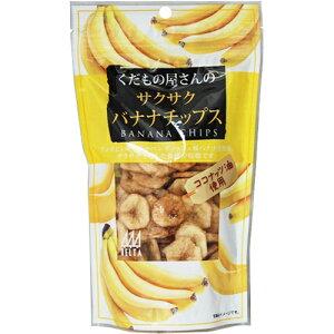 株式会社デルタインターナショナル くだもの屋さんのサクサクバナナチップス 100g×32個セット<ココナッツ油使用>(この商品は注文後のキャンセルができません)