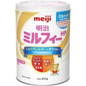 株式会社明治 ミルフィーHP 850g<ミルクアレルギーの赤ちゃんのためのペプチドミルク>【北海道・沖縄は別途送料必要】