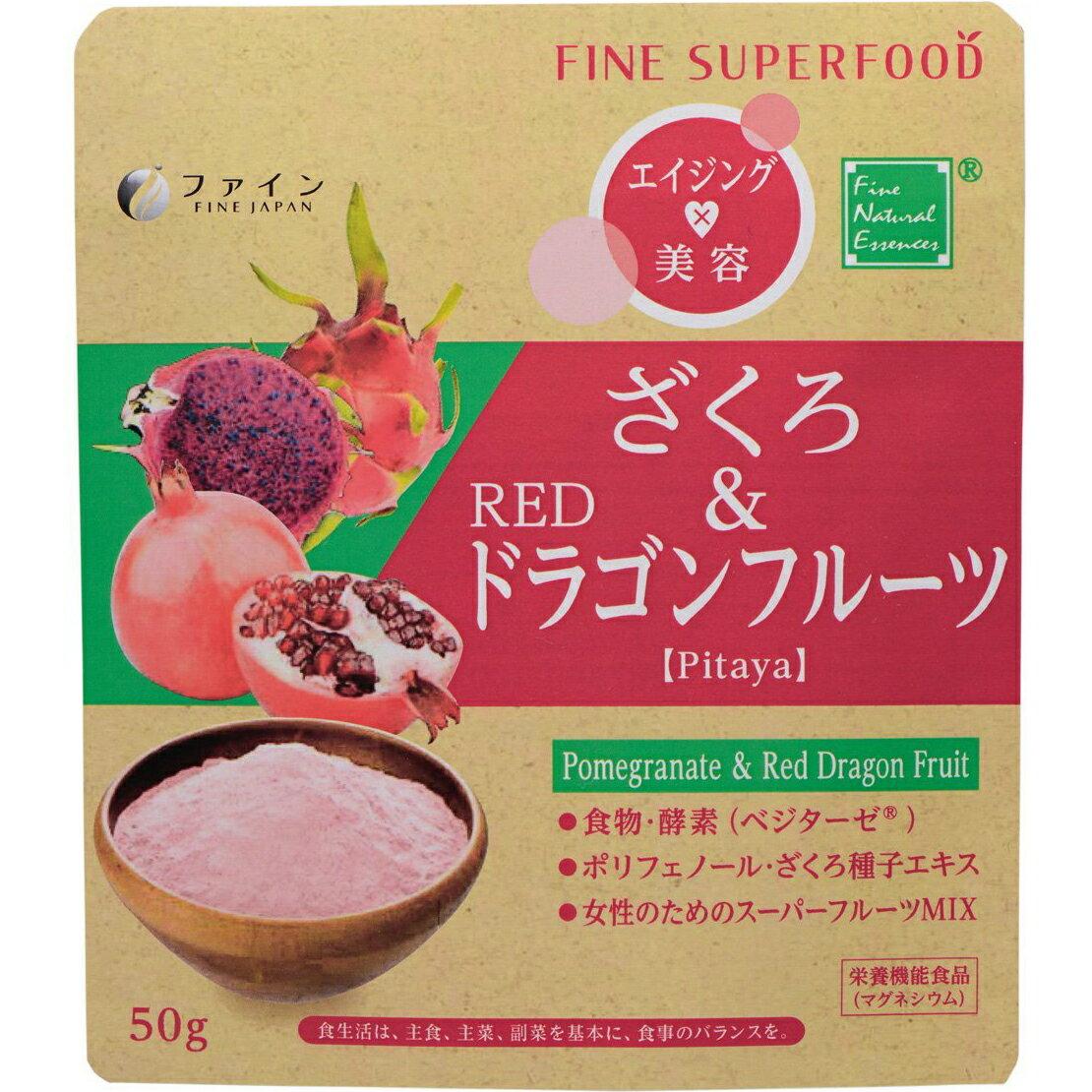 株式会社ファイン スーパーフード ざくろ&REDドラゴンフルーツ 50g【栄養機能食品(マグネシウム)】<45種類素材の酵素配合。ポリフェノール含有>