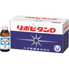 大正製薬株式会社 リポビタンD 100ml×10本入(おひとり様1箱限定価格)【指定医薬部外品】<タウリン1000mg・イノシトール・ビタミンB群配合>(この商品は注文後のキャンセルができません)