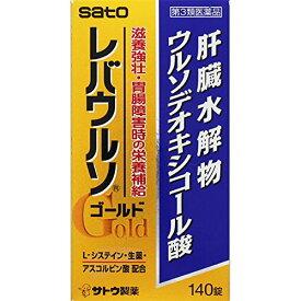 【第3類医薬品】佐藤製薬株式会社 レバウルソゴールド 140錠<滋養強壮・栄養補給><肝臓水解物・ウルソデオキシコール酸+L-システイン配合>(この商品は注文後のキャンセルができません)【北海道・沖縄は別途送料必要】