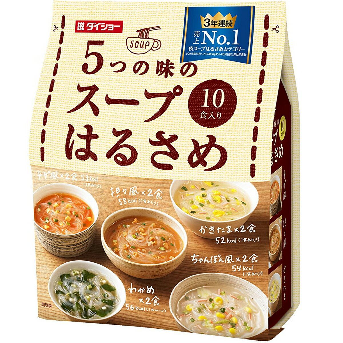株式会社ダイショー 5つの味のスープはるさめ 10食入×10袋セット<春雨スープ>【北海道・沖縄は別途送料必要】