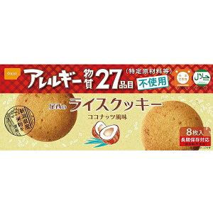 尾西食品株式会社 ライスクッキー ココナッツ風味 8枚入<アレルギー物質(特定原材料等)27品目&ナッツ類不使用><長期保存対応>(商品発送まで6-10日間程度かかります)【北海道・沖