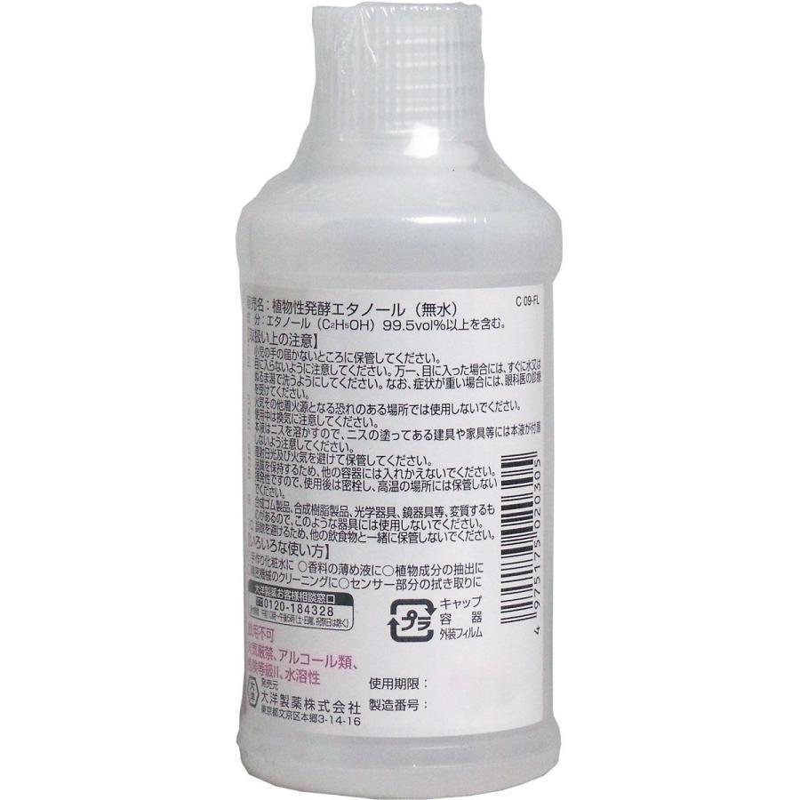 大洋製薬株式会社 植物性発酵エタノール(無水) 100ml<手作り化粧水の成分や機械のクリーニングなどに>【北海道・沖縄・離島は送れません】
