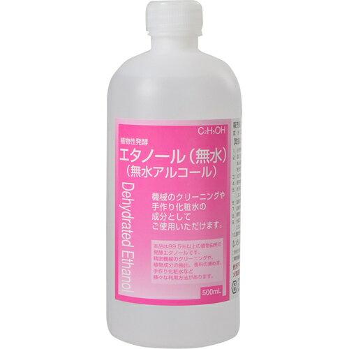大洋製薬株式会社 植物性発酵エタノール(無水) 500ml<手作り化粧水の成分や機械のクリーニングなどに>【北海道・沖縄・離島は送れません】