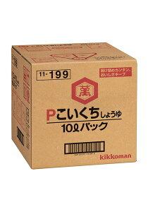 キッコーマン食品株式会社キッコーマンPこいくちしょうゆ 10Lパック【北海道・沖縄は別途送料必要】