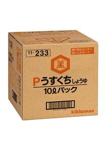 キッコーマン食品株式会社Pうすくちしょうゆ10リットルパック【北海道・沖縄は別途送料必要】