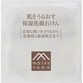松山油脂株式会社肌をうるおす保湿 洗顔石けん 90g×3個セット【北海道・沖縄は別途送料必要】