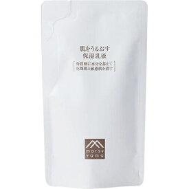 松山油脂株式会社肌をうるおす保湿 乳液 詰替用 85mL×3個セット【北海道・沖縄は別途送料必要】