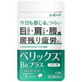 【第3類医薬品】シオノギヘルスケア株式会社 ベリックスBeプラス 60錠<目のつかれ・肩こり・腰痛><肉体疲労時のビタミンB1補給>【RCP】