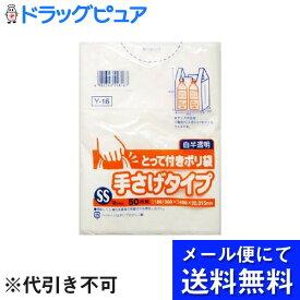 【メール便にて送料無料でお届け 代引き不可】日本サニパック株式会社Y-16 とって付ポリ袋 手さげタイプ SSサイズ(50枚入)(メール便のお届けは発送から10日前後が目安です)