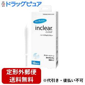 ウエットトラストジャパン膣洗浄器 inclear インクリア 10本入【膣 洗浄】