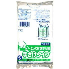 日本サニパック株式会社Y-17 とって付ポリ袋 手さげタイプ Sサイズ(50枚入)【北海道・沖縄は別途送料必要】