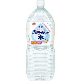 森永乳業株式会社やさしい赤ちゃんの水(2L)<赤ちゃんのミルク作りのために>