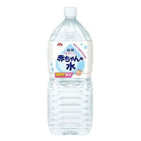 【送料無料】森永乳業株式会社やさしい赤ちゃんの水 2000ml×6本【RCP】