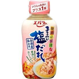 エバラ食品工業株式会社焼肉応援団 まろやか塩だれ 215g×12個セット【RCP】【■■】