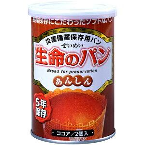 アンシンク株式会社 生命のパン ココア 100g(2個入)×24缶セット(商品発送まで6-10日間程度かかります)(この商品は注文後のキャンセルができません)