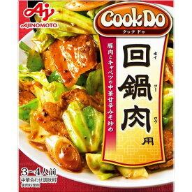 味の素 株式会社「Cook Do(R)」(中華合わせ調味料)回鍋肉用<3〜4人前> 90g×10個セット【たんぽぽ薬房】【■■】