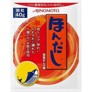 味の素 株式会社「ほんだし(R)」40g袋×20個セット【たんぽぽ薬房】【■■】