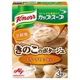 味の素 株式会社「クノール(R) カップスープ」ミルク仕立てのきのこのポタージュ(3袋入) 40.8g×10個セット【たんぽぽ薬房】【■■】