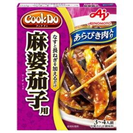 味の素 株式会社「Cook Do(R)」(中華合わせ調味料)あらびき肉入り麻婆茄子用 120g×10個セット<3〜4人用>【たんぽぽ薬房】【■■】