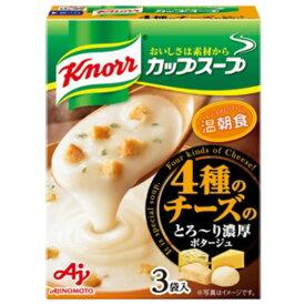 味の素 株式会社「クノール(R) カップスープ」4種のチーズのとろ〜り濃厚ポタージュ(3袋入) 55.2g×10個セット【たんぽぽ薬房】【■■】